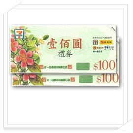 200元7-11禮券