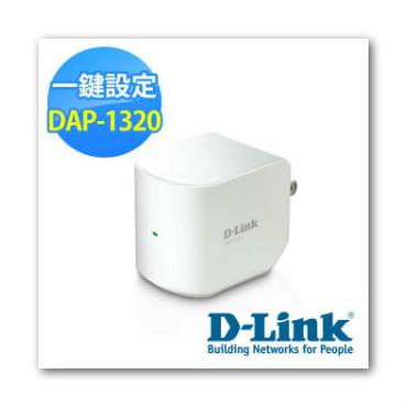 【DLINK】DAP-1320 無線延伸器