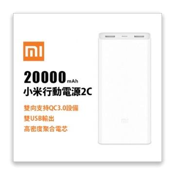 小米行動電源 20000 2C
