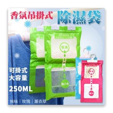 【買達人】可掛式大容量250ML吊掛式除濕袋(1入)