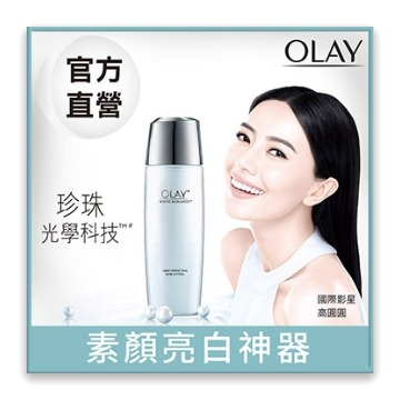 【歐蕾 OLAY】高效透白光塑面膜精華液(150ml)