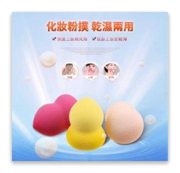 乾濕兩用化妝水滴葫蘆粉撲3入組(款式及顏色隨機出貨)